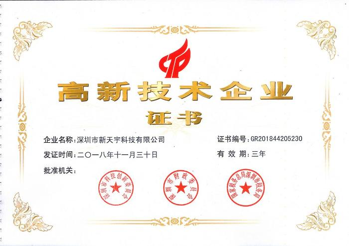 实力见证—深圳新天宇科技有限公司获国家高新技术企业称号
