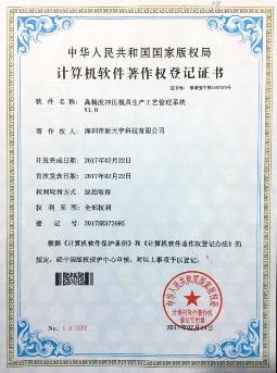 新天宇生产管理系统获国家计算机软件著作权证